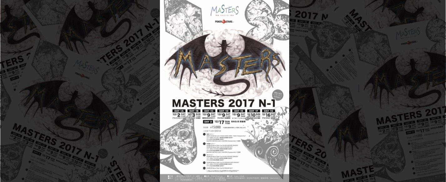 MASTERS 2017